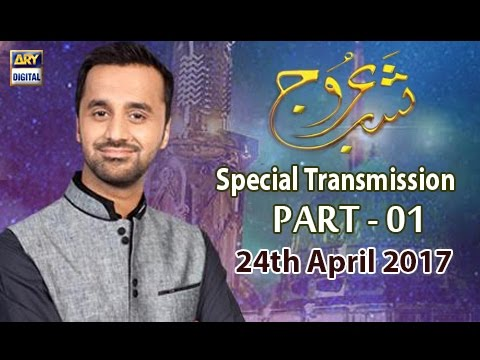 Video Shab-e-Urooj Special Transmission - Part 1 - 24th April 2017 download in MP3, 3GP, MP4, WEBM, AVI, FLV January 2017