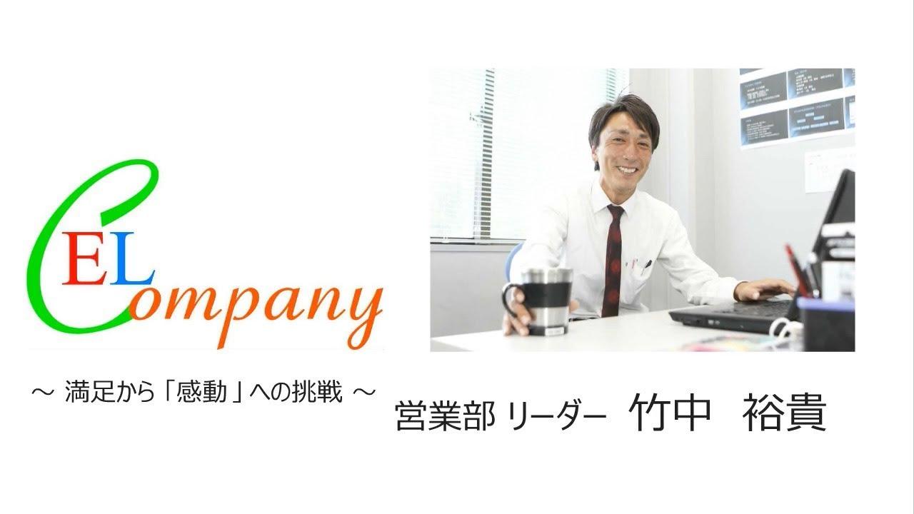 社員インタビュー - 営業部リーダー<br>竹中 裕貴