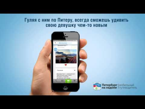 Video of Petersburg in your hand. Guide