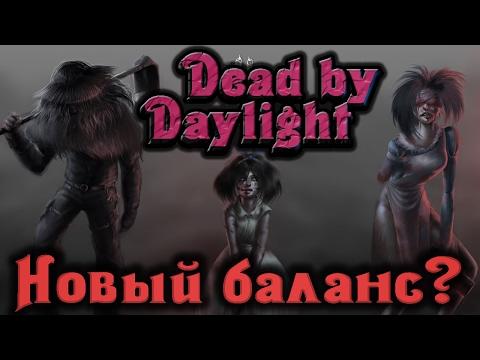 Dead by Daylight - НОВЫЙ баланс V1.4.0. (видео)