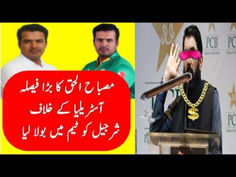 Sharjeel Khan Back in Pakistan Team Against Australia l Sharjeel Khan Latest News 2019 _Talib Sports