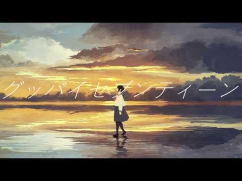 , title : 'グッバイセブンティーン / IA'
