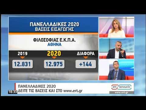 «Επικοινωνία» | Πανελλαδικές 2020 | 28/08/2020 | ΕΡΤ