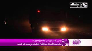 بسبب الإحتجاج على إنقطاع الكهرباء: جانب من الأحداث بين الأمن والشباب في مخيم نور شمس