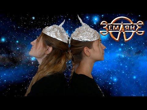 Земляне - Трава у дома | Гимн космонавтики на пианино и скрипке