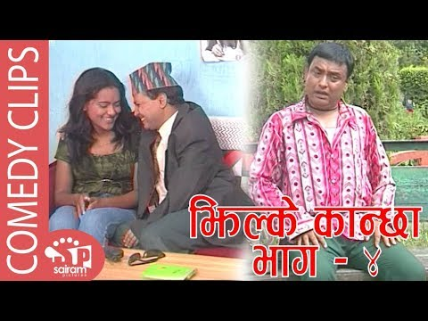 (Nepali Comedy Serial :Jhilke Kancha  झिल्के कान्छा - भाग -४  | Rabindra Khadka | - Duration: 26 minutes.)