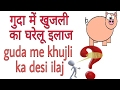 anus itching problem treatment hindi