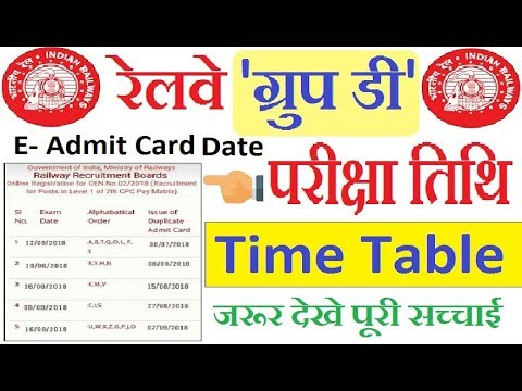 RAILWAY GROUP D EXAM TIME TABLE SCHEDULE // RRB RECRUITMENT 2018 EXAM DATE OUT VIRAL