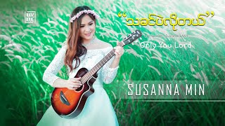Download Lagu Susanna Min - သခင္ပဲလုိတယ္ [Only You Lord] | 100% Love Mp3