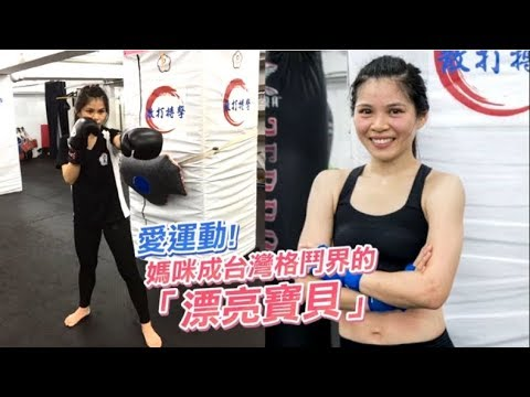 辣媽散打教練 台灣格鬥界的「漂亮寶貝」 ...