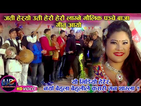 New Nepali Panche Baja Song Yani Maya 2by Ishwor Singh and Devi Gharti Magar 2074/2018 FT Rina Thapa