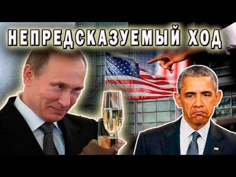 Путин сделал невероятный шаг.  Это очень в его стиле (видео)