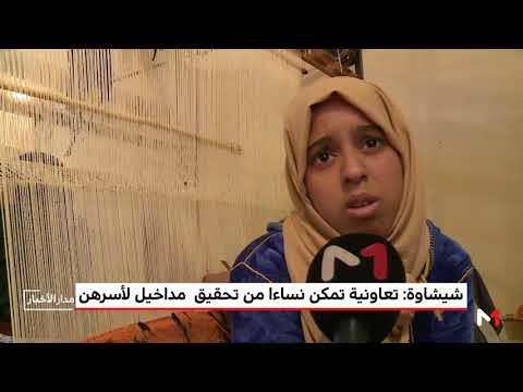 العرب اليوم - شاهد: تعاونية لتمكين النساء من تحقيق مداخيل لأسرهن في شيشاوة