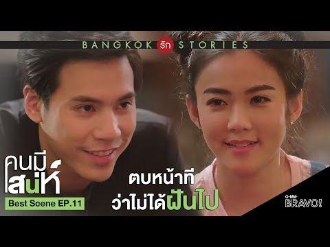 "BEST SCENE : ตบหน้าชั้นที นี่ไม่ได้ฝันไป  | ""Bangkok รัก Stories"" ตอน ""คนมีเสน่ห์"" EP.11"