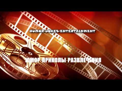 Заставка на ЮМОР ПРИКОЛЫ РАЗВЛЕЧЕНИЯ (видео)
