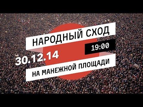 Манежная, московский майдан)))
