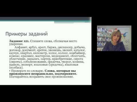 Подготовка учащихся к ЕГЭ посредством УМК по русскому языку под редакцией В. В. Бабайцевой