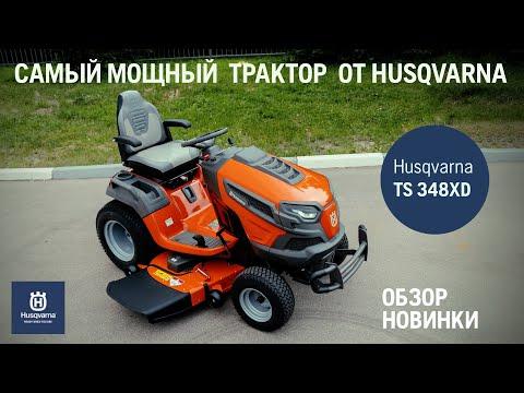 Садовый трактор HUSQVARNA TS 348XD с боковым выбросом травы - видео №1