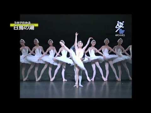 新国立劇場バレエ「白鳥の湖」