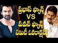 Pawan Kalyan Fans Vs Prabhas Fans | Katamarayudu Vs Baahubali 2 | Telugu Film News | Celebs News