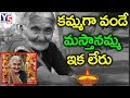 Country Foods Mastanamma Is No More | 106 Years Old Famous Chef Masthanamma Passed Away | Y5 Tv