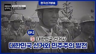 대한민국 선거사 2회