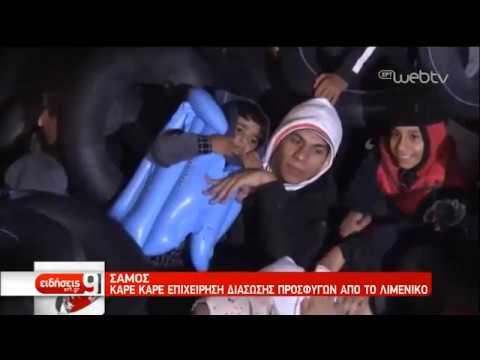 Συνεχίζονται οι αφίξεις προσφύγων – Επιχείρηση διάσωσης από το Λιμενικό στην Σάμο | 13/11/19 | ΕΡΤ