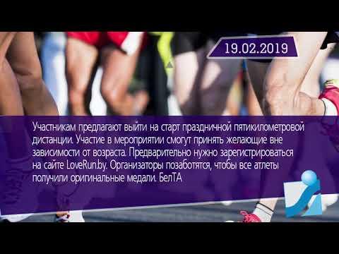 Новостная лента Телеканала Интекс 19.02.19.