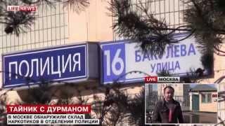 ЭКСКЛЮЗИВ ! в Москве в отделе ПОЛИЦИИ нашли тайник с наркотиками  LIFE NEWS