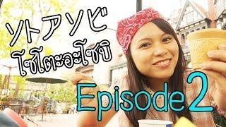 ソトアソビ-Episode2-「Hokkaido」