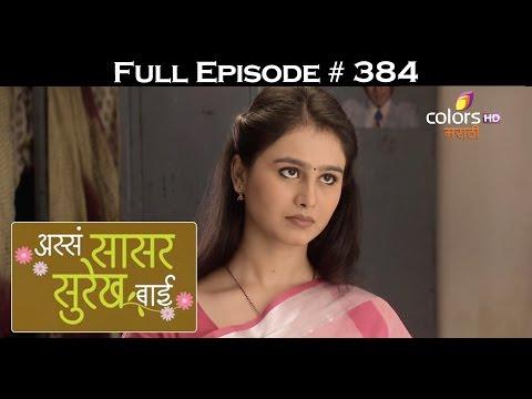 Asa Saasar Surekh Bai - 12th October 2016 - असा सासर सुरेख बाई - Full Episode HD