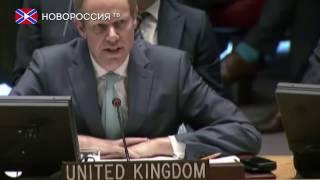 Проект резолюции по Сирии назвали неприемлемым