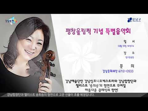 강남문화톡톡 - 12월 행사 일정