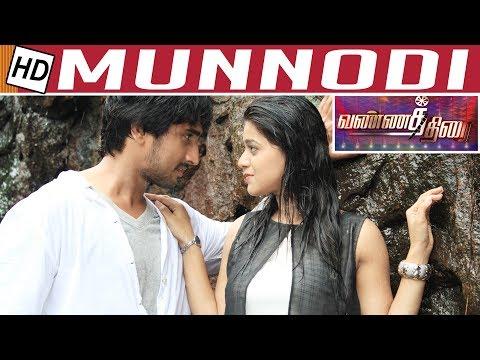 Munnodi Movie Review | Harish and Yamini Bhaskar | Vannathirai | Kalaignar TV