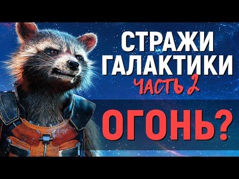 СТРАЖИ ГАЛАКТИКИ - ОГОНЬ (новости кино) - DomaVideo.Ru