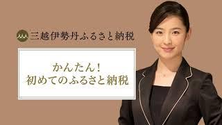 株式会社三越伊勢丹様サムネイル