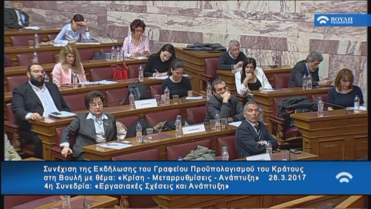 Εκδήλωση του Γραφείου Προϋπολογισμού του Κράτους στη Βουλή (4η Συνεδρία)(28/03/2017)