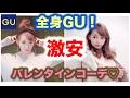 【超激安!】全身GU!1万円以内&1万5千円以内の絶対モテる2コーデ♡