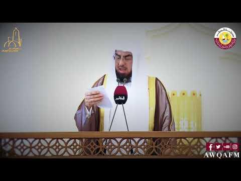 خطبة بعنوان يا أمة العرب للشيخ محمد المريخي
