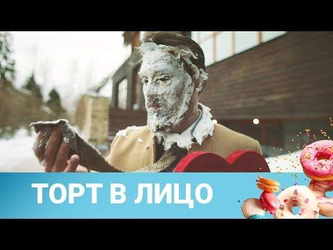 """В Москве запустили сервис по заказу """"торта в лицо""""."""