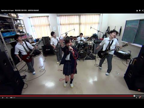 Right Back At It Again 関東学院六浦中学校・高等学校 軽音楽部