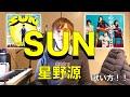 『歌い方シリーズ』 SUN  星野源  歌い方!!『心がポキッとね』主題歌-How to sing  Gen hoshino/SUN