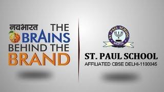 सेंट पॉल स्कूल, संतरा नगरी के विश्वसनीय स्कूलों में से एक...st paul school, nagpur