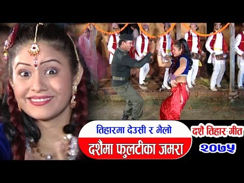 (Bishnu Majhi New Dashain Tihar Song 2075/2018 | Dashain Ma Jamara | Ft: Sankar, Samjhana - Duration: 15 minutes.)