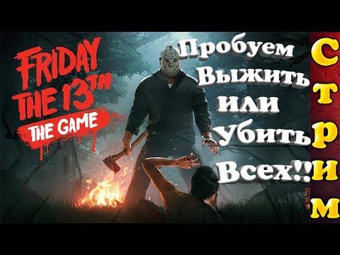 Friday the 13th: The Game - Пробуем выживать или убивать (Стрим)