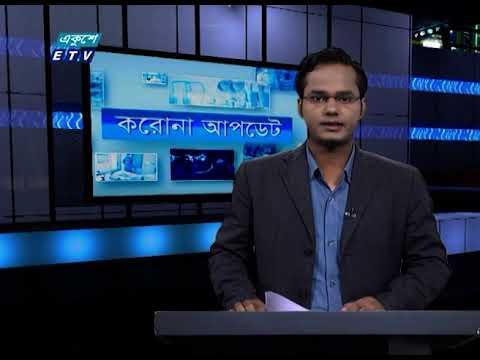 Special Bulletin Corona Virus || করোনা আপডেট || 05 PM || 17 September 2020 || ETV News