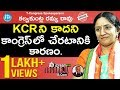 T Congress Spokesperson Kalvakuntla Ramya Rao Full Interview      Idream Nagaraju B Com 152