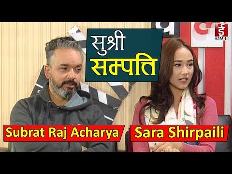 (Chalchitra - Interview with Subrat Raj Acharya & Sara Shirpaili - 2075 - 8 -23 - Duration: 33 minutes.)