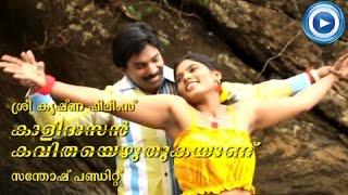 Kalidasan Kavitha Ezhuthukayanu Song - Pushpangal Kondu | Santhosh Pandit