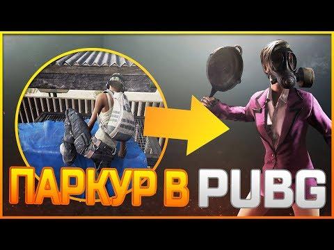 Playerunknown's Battlegrounds - ОБНОВЛЕНИЕ ПАРКУР В PUBG!! НОВЫЙ ШЛЕМ И ПРЫЖКИ ЧЕРЕЗ СТЕНЫ!! (видео)